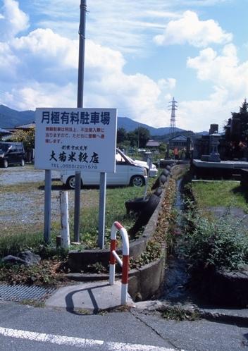 FWfujiyoshidaRG030(1).jpg